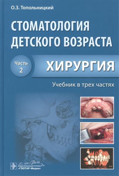 Стоматология детского возраста. Учебник: Часть 2. Хирургия