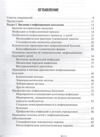 Инфекционные болезни у детей. Учебник