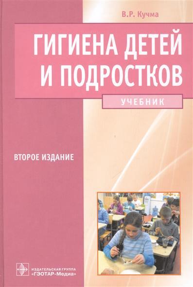 Гигиена детей и подростков. Учебник