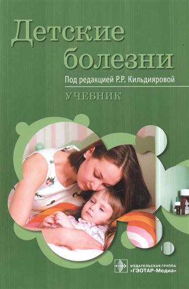 Детские болезни. Учебник