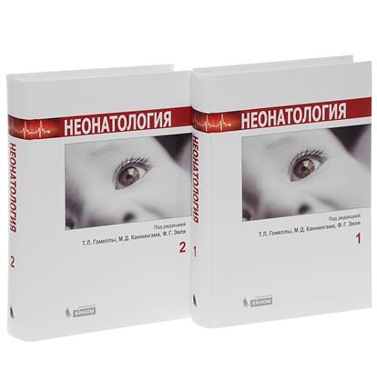Неонатология. В 2-х томах (комплект)