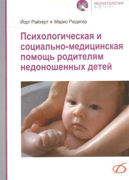 Психологическая и социально-медицинская помощь родителям недоношенных детей (содержит 1 рисунок и 2 таблицы)