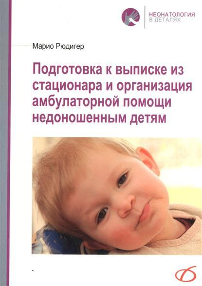 Подготовка к выписке из стационара и организация амбулаторной помощи недоношенным детям. (содержит 3 рисунка и 2 таблицы)