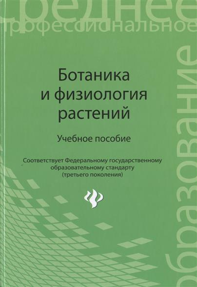 Ботаника и физиология растений. Учебное пособие