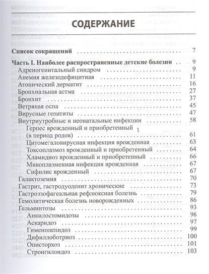 Педиатрия. Руководство по диагностике и лечению