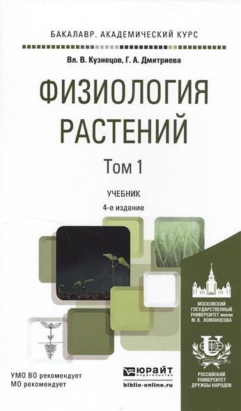 Физиология растений. В 2-х томах. Том 1. Учебник для академического бакалавриата