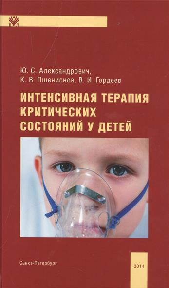 Интенсивная терапия критических состояний у детей