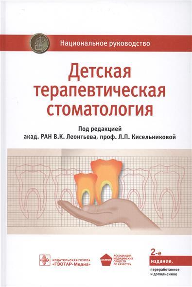Детская терапевтическая стомотология. Национальное руководство