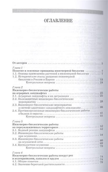 Инженерная биология. Учебник
