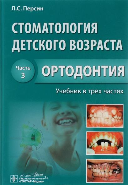 Стоматология детского возраста. Часть 3. Ортодонтия