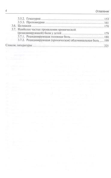 Клинический диагноз в педиатрии: Формулировка, классификация