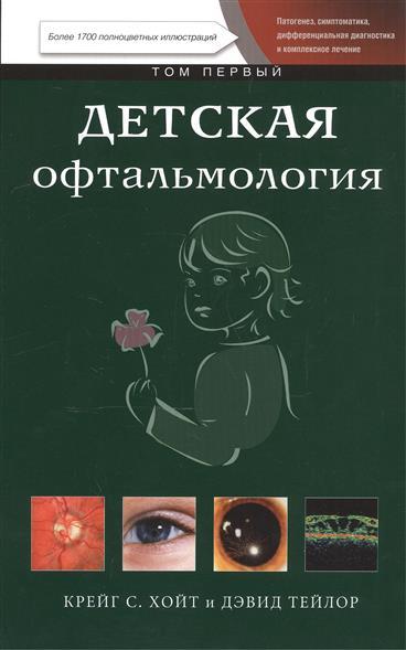 Детская офтальмология. Том первый
