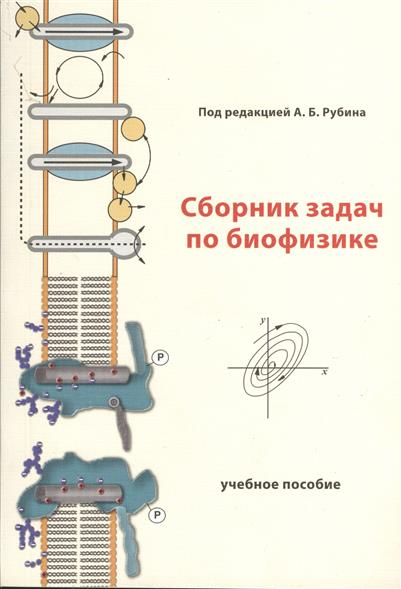 Сборник задач по биофизике. Учебное пособие