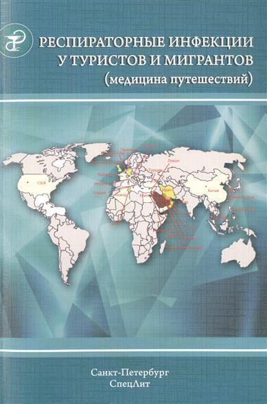 Респираторные инфекции у туристов и мигрантов (медицина путешествий). Часть 1. Туберкулез и другие микобактериозы, легионеллез, грипп, тяжелый острый респираторный синдром