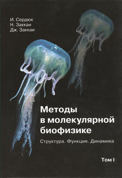 Методы в молекулярной биофизике. Структура. Функция. Динамика. Учебное пособие. Том I (комплект из 2 книг)