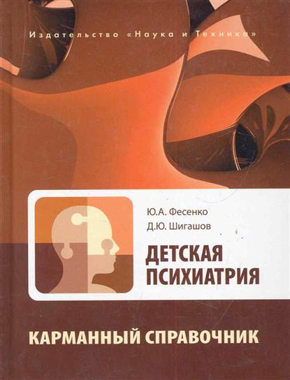 Детская психиатрия Карманный справочник