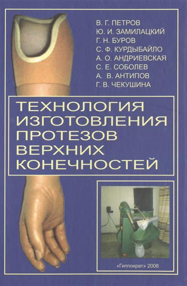 Технология изготовления протезов верхних конечностей