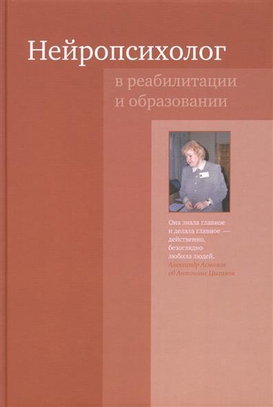 Нейропсихолог в реабилитации и образовании. Издание 2-е