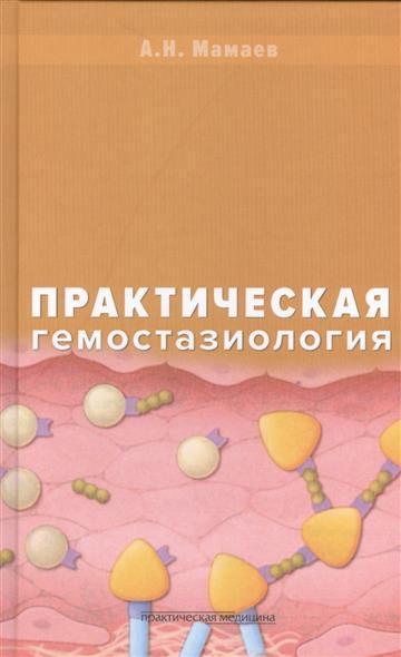 Практическая гемостазиология