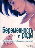 Беременность и роды Настольная книга будущих родителей