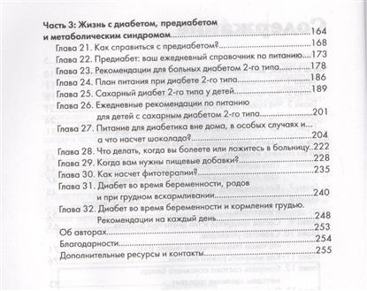 Большая энциклопеция диабетика