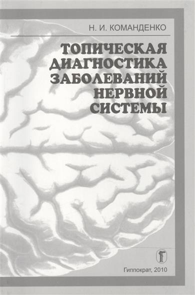 Топическая диагностика заболеваний нервной системы. Избранные лекции