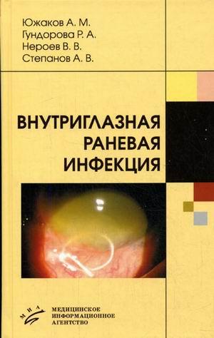 Внутриглазная раневая инфекция Рук-во для врачей