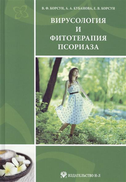 Вирусология и фитотерапия псориаза