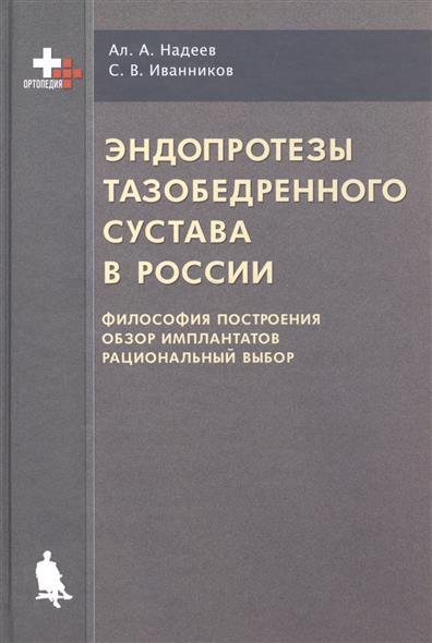 Эндопротезы тазобедренного сустава в России. Философия построения. Обзор имплантатов. Рациональный выбор