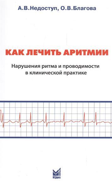 Как лечить аритмии. Нарушение ритма и проводимости в клинической практике