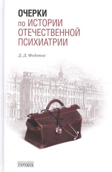 Очерки по истории отечественной психиатрии