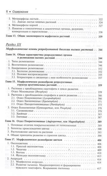 Ботаника. Морфология и анатомия высших растений