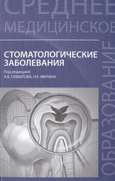 Стоматологические заболевания. Учебное пособие