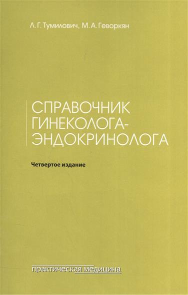 Справочник гинеколога-эндокринолога