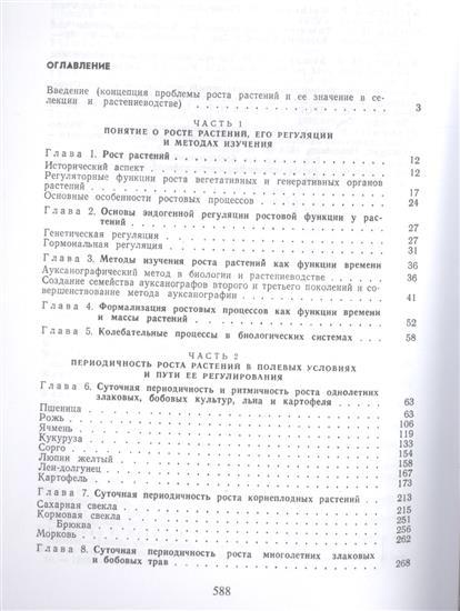 Рост растений и его регуляция в онтогенезе. Избранные сочинения. Том I