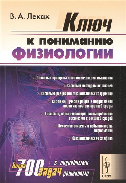 Ключ к пониманию физиологии