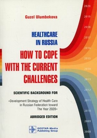 """Ulumbekova Guzel: Healthcare in Russia: How to Cope with the Current Challenges. Scientific background for """"The Development Strategy of Health Care in Russian Federation toward the Year 2020"""". Abridged edition"""