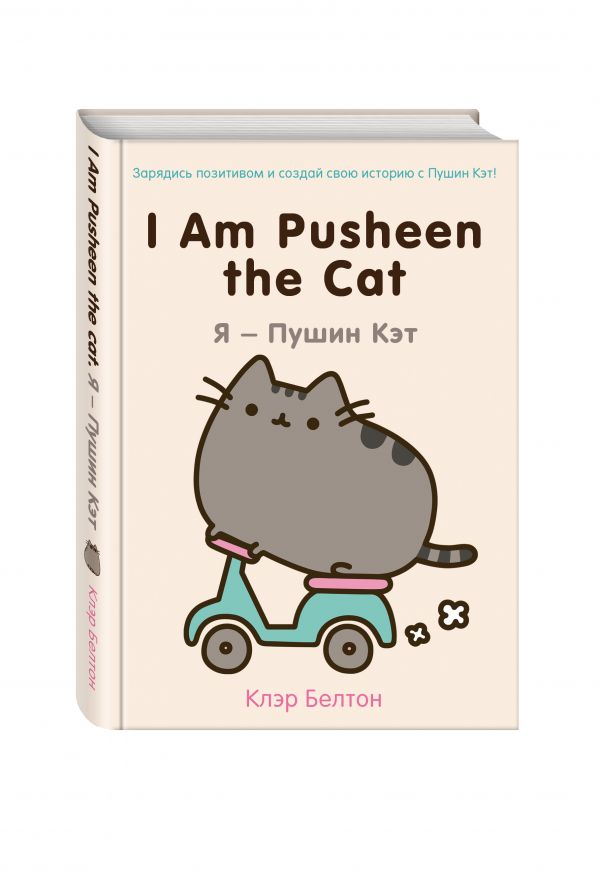 Белтон Клэр: I Am Pusheen the Cat. Я - Пушин Кэт