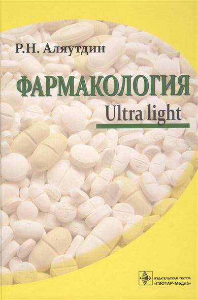 Фармакология Ultra light